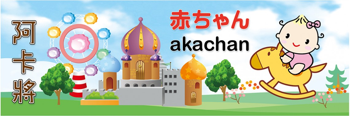 Welcome to AKACHAN