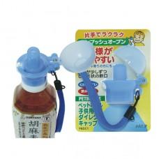 日本 攜帶式寶特瓶鴨嘴-藍色
