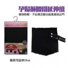 Kaneson孕婦褲腰圍延伸-黑色
