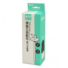 Partita 矽膠彈蓋水壺吸管配件
