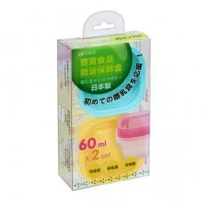 元氣寶寶 彩色副食品微波保鮮盒-60mlx2p