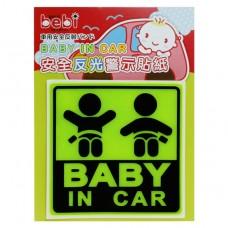元氣寶寶 安全反光警示貼紙