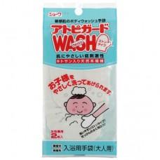 日本 過敏肌膚專用沐浴手套